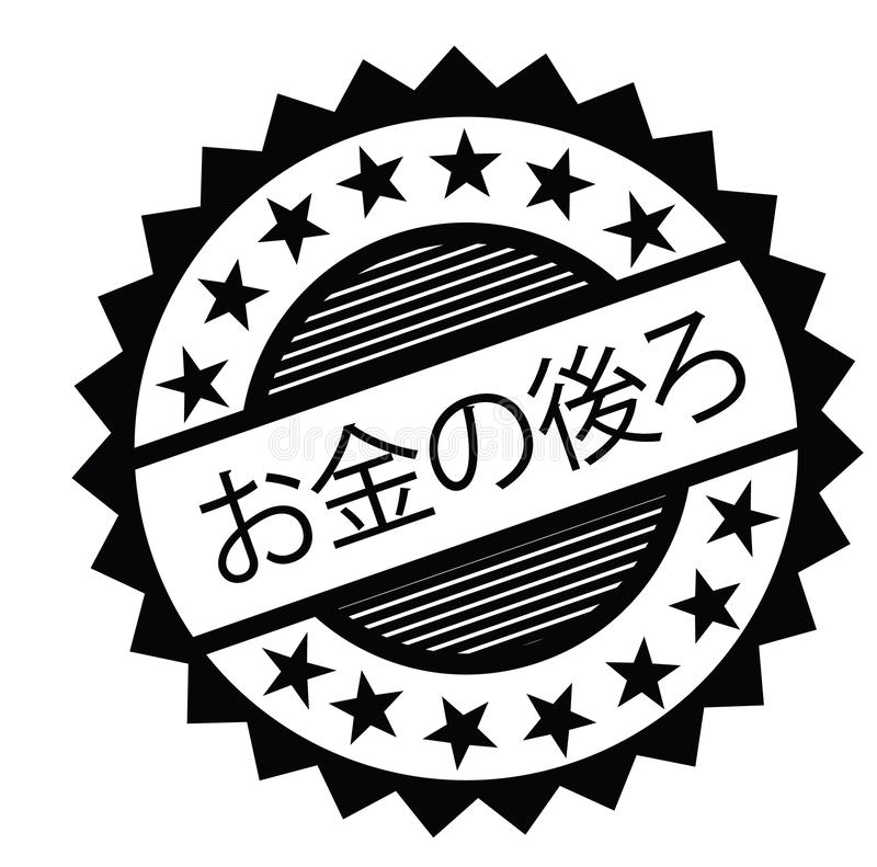 Money back stamp in japanese. Money back black stamp in japanese language. Sign, label, sticker royalty free illustration