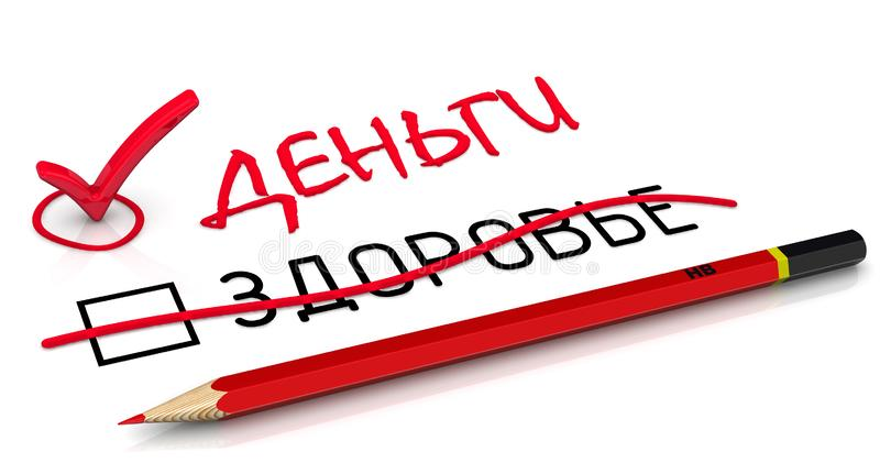 Money is more important than health. A red pencil crossed out the Russian word HEALTH and writing the red word MONEY. The concept of selection changes. 3D royalty free illustration