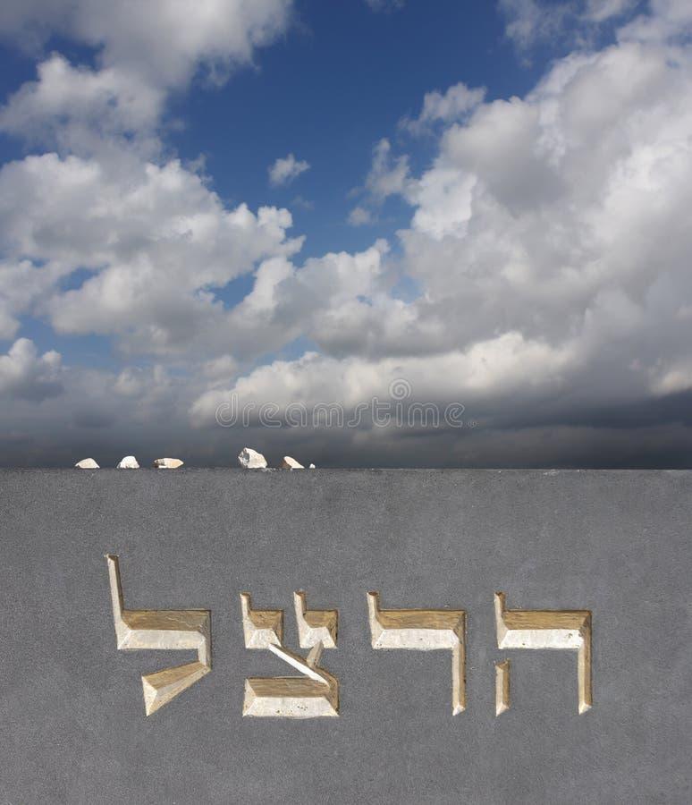 Monte Jerusalem da memória fotografia de stock