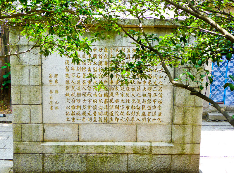 Monument antique de pierre de poésie images libres de droits