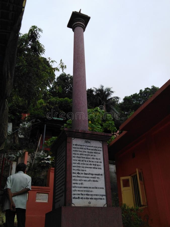 Monument of  Bijay Krishna Sadhan ashram stock photography