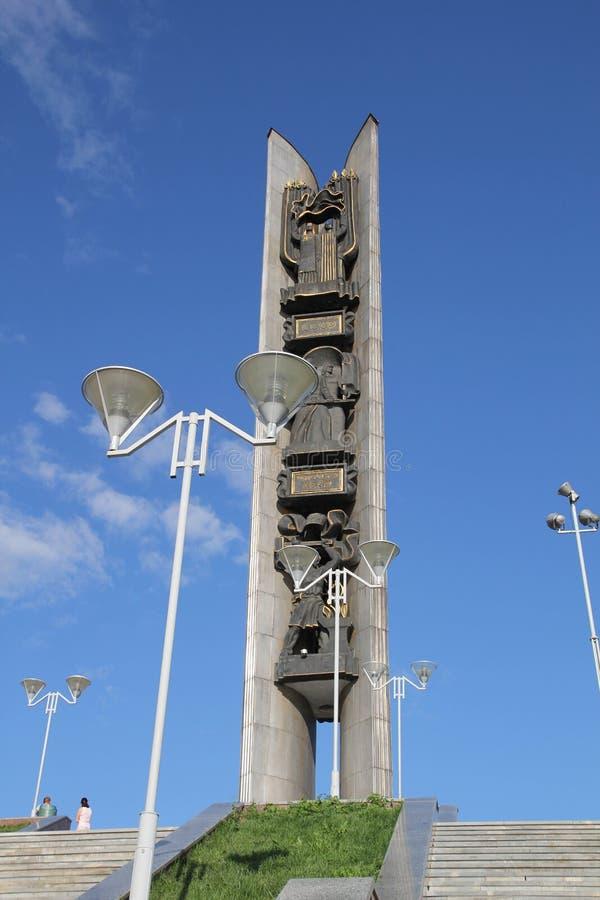 Monument der Freundschaft der Leute in Izhevsk lizenzfreie stockfotografie