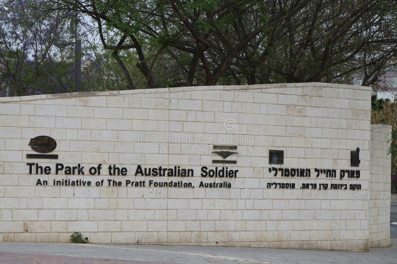 Monument in the memory of Jews, who fought and fell in the war against the Nazis 1939-1945 in Beer Sheba, Israel. BEER SHEBA, ISRAEL - MAY 1, 2017: The Park of royalty free stock images