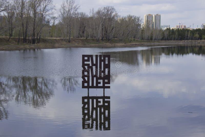 Monument mit Buchstaben, die im Wasser reflektiert werden Aufschrift: Ich liebe dich stockbild