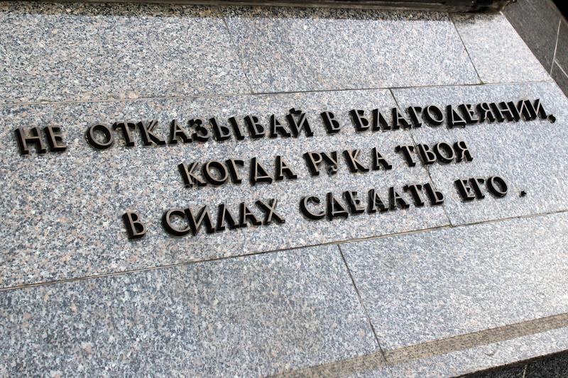 Monument to charity in Odessa, Ukraine stock images