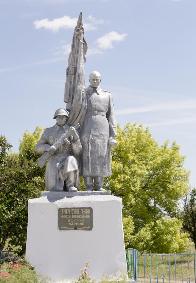Monument to the heroes of World War II in the village Konygin royalty free stock photography