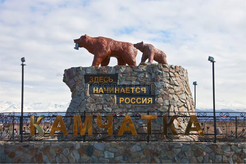 Monument zum Bären und das Baby tragen stockfotos