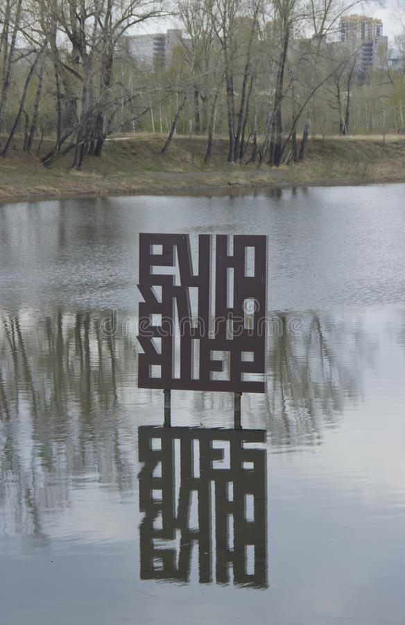 Monumento com letras que s?o refletidas na ?gua Inscri??o: Eu te amo imagens de stock royalty free