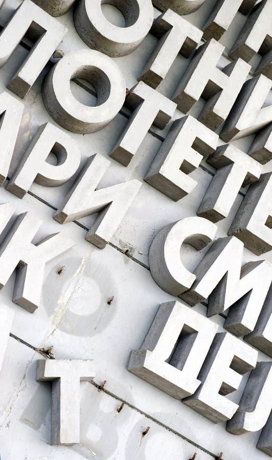 Monumento comunista imagen de archivo libre de regalías