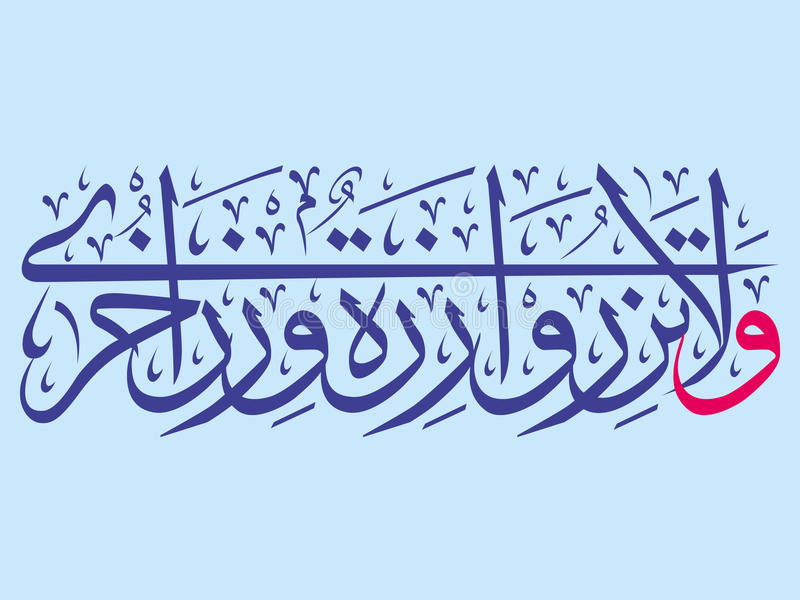 Mooi Islamitisch Kalligrafievers, Vector stock illustratie