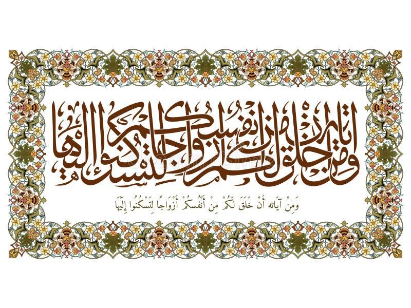 Mooi Islamitisch Kalligrafievers, Vector vector illustratie