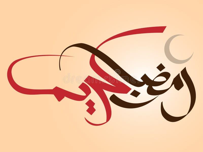Mooi Ramadan Kareem vector illustratie