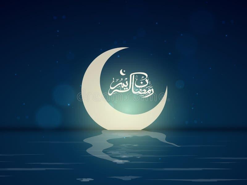 Moon With Arabic Text For Ramadan Kareem Stock Illustration