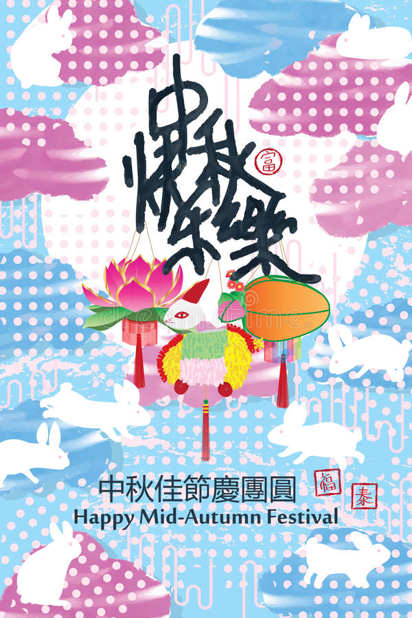 Moon festival rabbit watercolor mix card. This illustration is design moon festival card with watercolor stripe cloud celebrating with lantern and white rabbit vector illustration