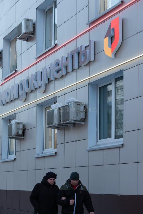 MOSCÚ, RUSIA - 20 DE MARZO DE 2018: La gente está viniendo del centro de los servicios de estado imágenes de archivo libres de regalías