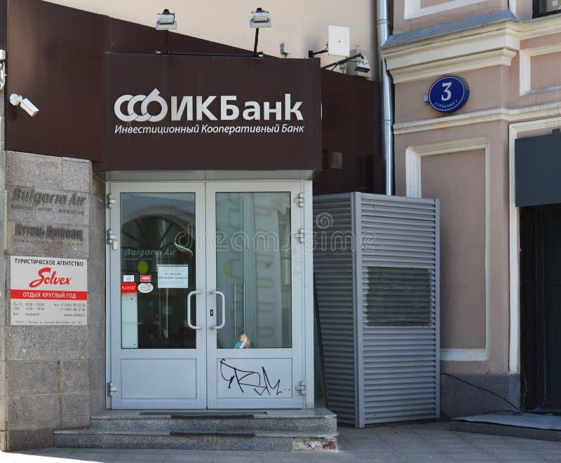 Moscú, Rusia - 6 de mayo 2017 Banco cooperativo de la inversión en la calle del puente de Kuznetsk foto de archivo libre de regalías