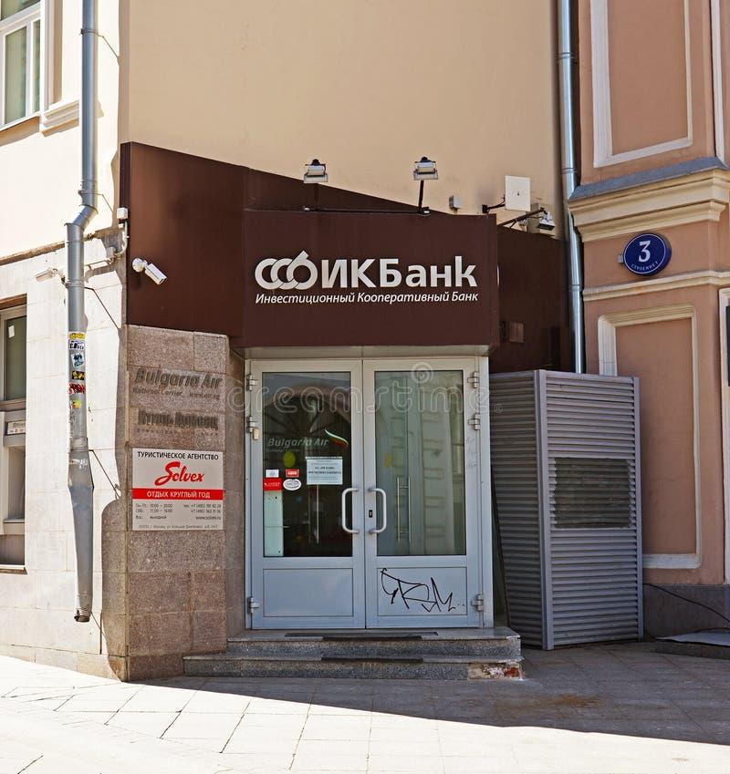 Moscú, Rusia - 6 de mayo 2017 Banco cooperativo de la inversión en la calle del puente de Kuznetsk imagen de archivo libre de regalías