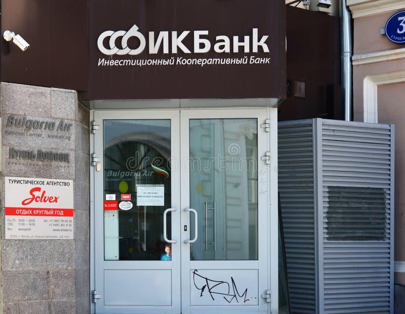 Moscú, Rusia - 6 de mayo 2017 Banco cooperativo de la inversión en la calle del puente de Kuznetsk imágenes de archivo libres de regalías