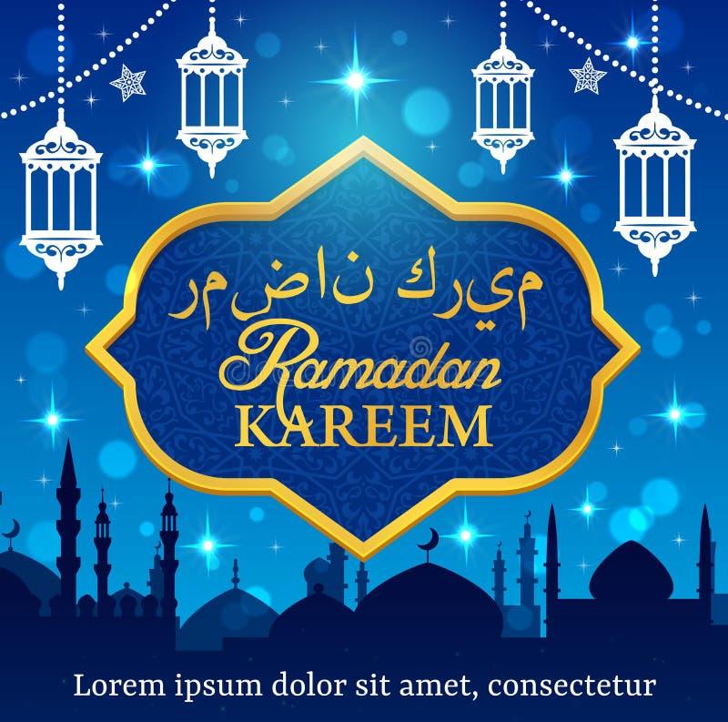 Moschea musulmana, lanterne del Ramadan di religione di Islam illustrazione vettoriale