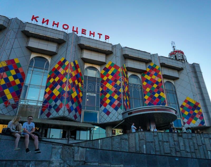 Moscou, Russie, façade colorée du bâtiment de théâtre images stock