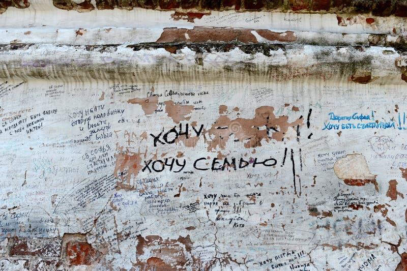 moscou Tour de Naprudnaya dans le couvent de Novodevichy coin rond Sofina Mur des souhaits Demandes de bonheur images libres de droits