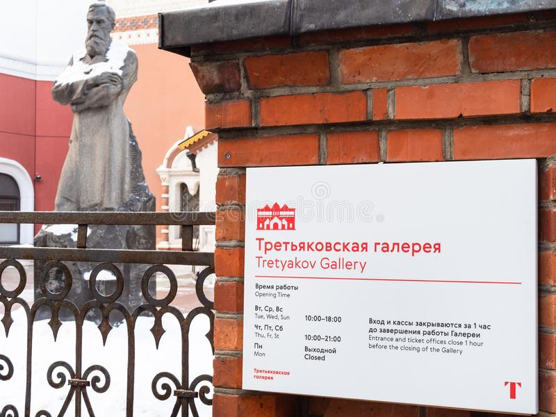 Sign with the opening hours of Tretyakov Gallery royalty free stock photography
