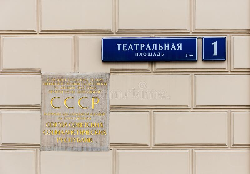 Street signs Theater square, house number 1, Here it was decided. MOSCOW, RUSSIA - JUNE 4, 2018: Street signs Theater square, house number 1, Here it was decided royalty free stock photos