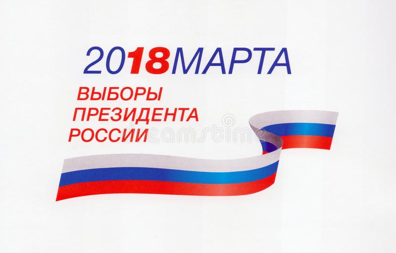 Invitation to the 2018 election of the President of Russia stock illustration