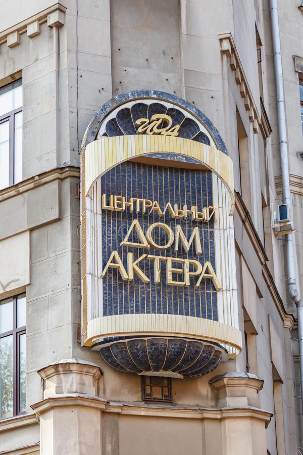 Moscow, Russia - September 13, 2019: Facade of Central House of Actors on Arbat street in Moscow close-up stock image