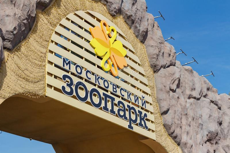 MOSCOW, RUSSIA - September 25, 2017: Signboard above the main entrance to Moscow zoo stock image