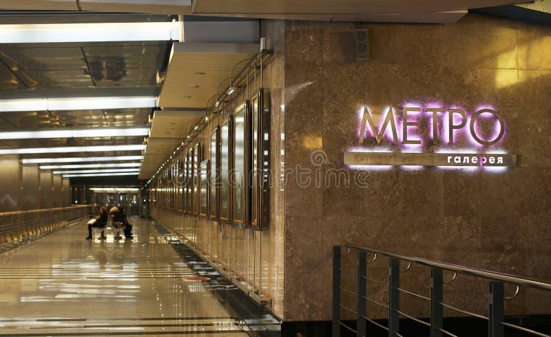 Download Moskau-Metro redaktionelles stockfotografie. Bild von städtisch - 27728007