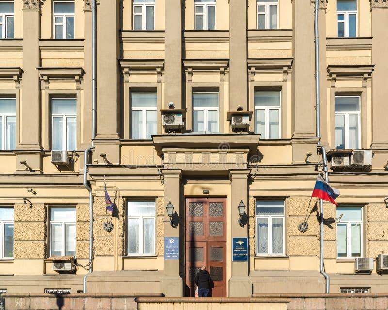 Moskau, Russland - 2. November 2017 Aufnahme des Innenministeriums und Service der Durchführung von Bestrafungen in Sadovaya S stockbilder