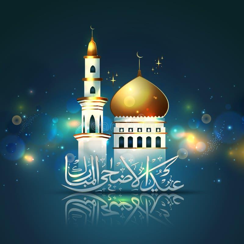 Moskee voor Eid al-Adha-Viering vector illustratie