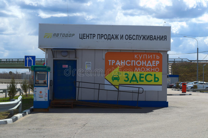 MOSKOU, RUSLAND - APRIL 23, 2017: het punt van ontvangst van geld voor de tolweg stock afbeeldingen