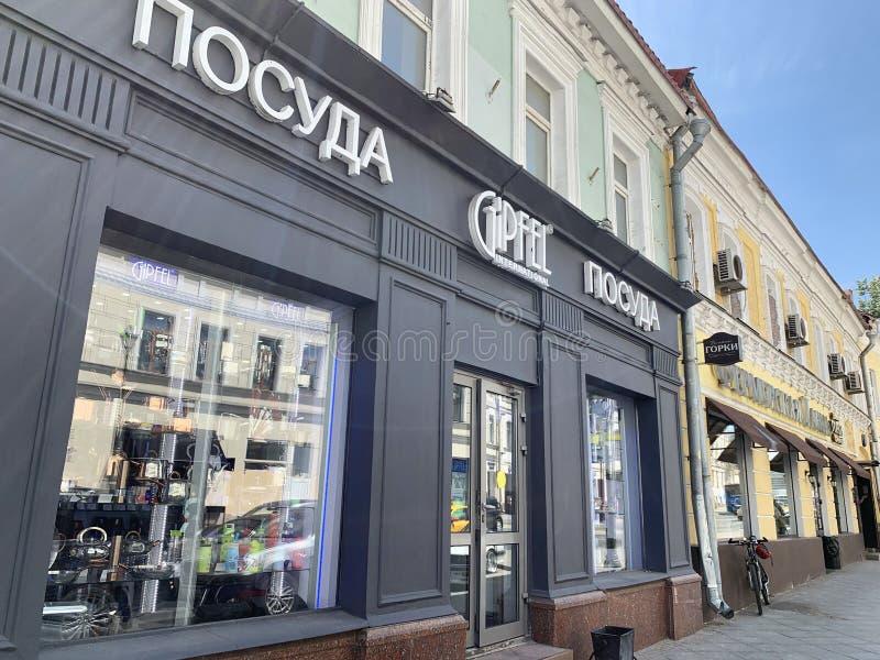 Moskou, Rusland, 20 Juni, 2019 Pokrovkastraat, cookware winkel 'internationale Gipfel ' stock foto's
