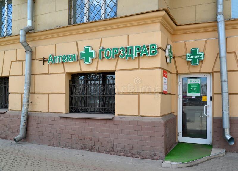 Moskou, Rusland - Maart 14, 2016 De lage prijs Gorzdrav van de netwerkapotheek stock foto
