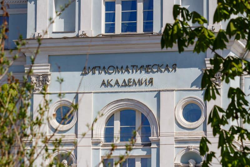 Moskou, Rusland - Mei 04, 2019: De bouw van Diplomatieke Academie van Ministerie van Buitenlandse zaken van Russische Federatie i royalty-vrije stock foto