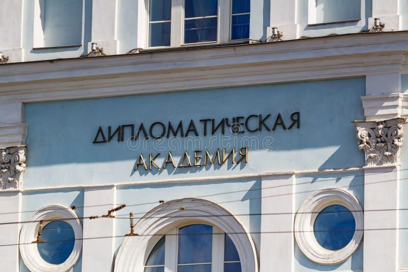 Moskou, Rusland - Mei 04, 2019: Uithangbord van Diplomatieke Academie van Ministerie van Buitenlandse zaken van Russische Federat royalty-vrije stock fotografie
