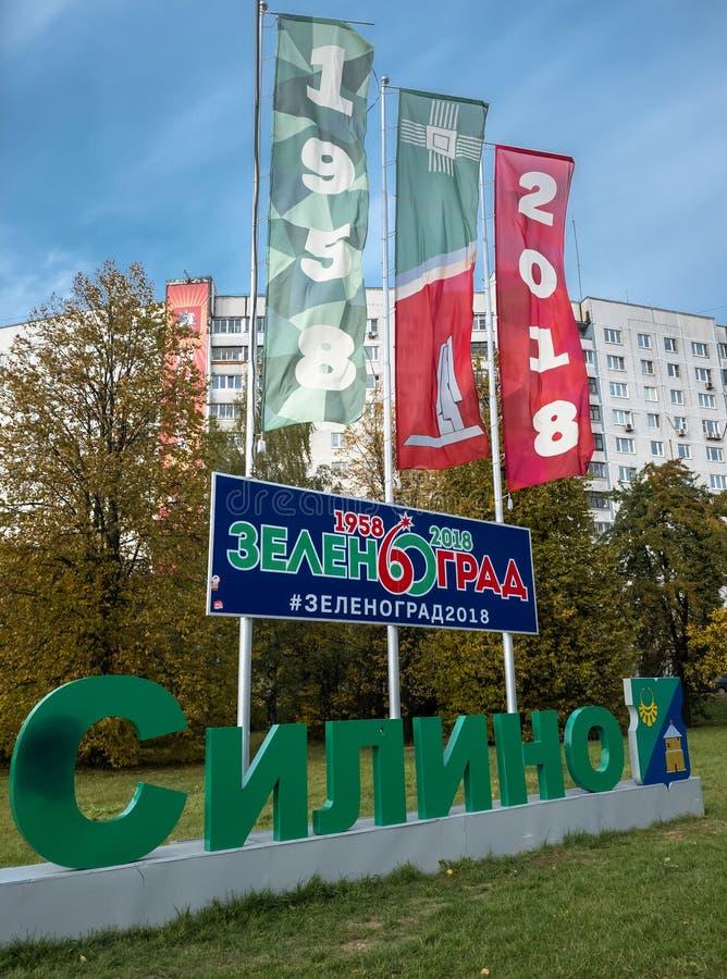 Moskou, Rusland - 9 Oct 2018 Silino - district in het administratieve district van Zelenograd royalty-vrije stock fotografie