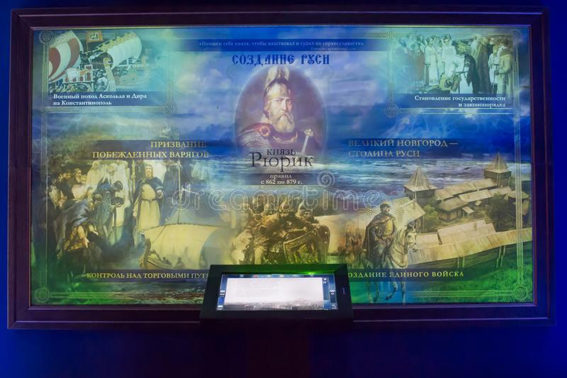 Moskva Ryssland, museum` Ryssland - min historie`, arkivfoton