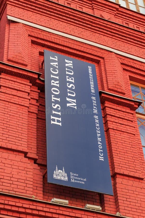 Moskva Ryssland - September 30, 2018: Skylt på väggen för röd tegelsten av historisk museumbyggnad för tillstånd på röd fyrkant i arkivbilder