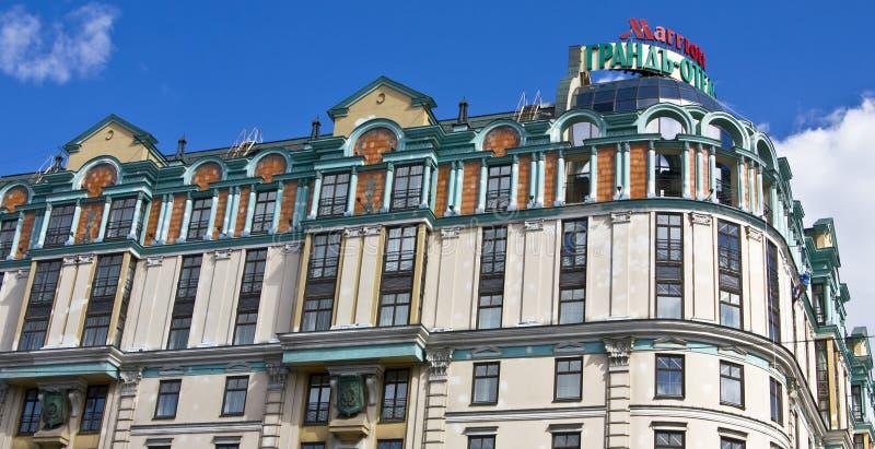 Moskwa, hotelowy Marriott obrazy royalty free
