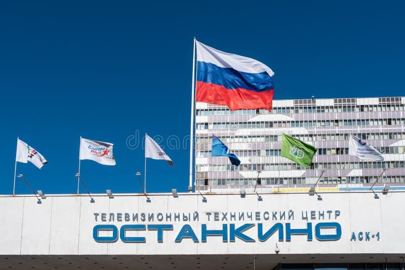 MOSKWA - 12 2018 Październik: Telewizyjny studio i techniczny centrum zdjęcia stock