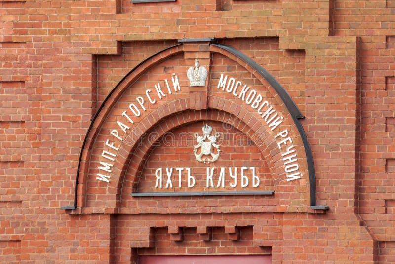 Moskwa Rosja, Lipiec, - 30, 2018: Signboard nad wejście Cesarski Moskwa jachtu Rzeczny klub na Bersenevskaya bulwarze zdjęcia royalty free
