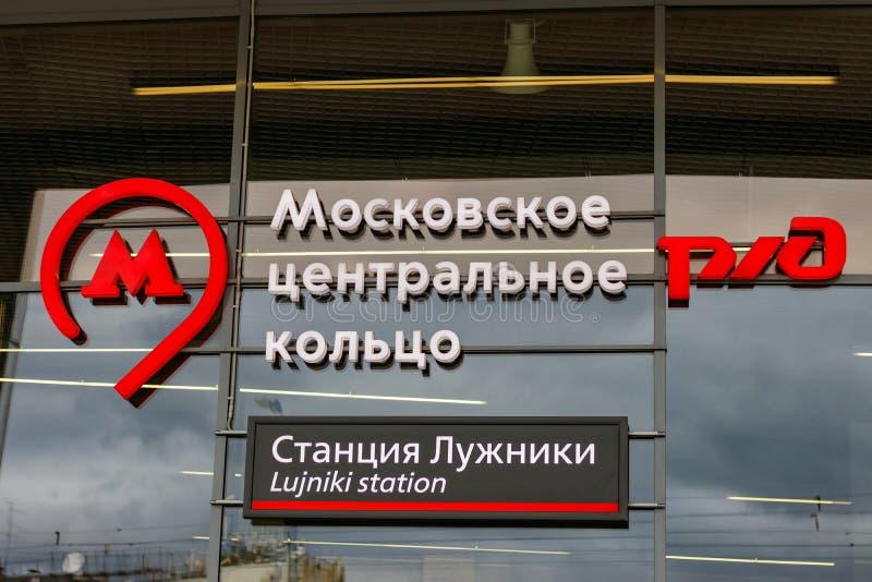 MOSKWA ROSJA, Październik, - 10, 2017: Signboard Luzhniki Moskwa centrali above stacyjny pierścionek Wyjście Luzhniki stadium zdjęcie royalty free