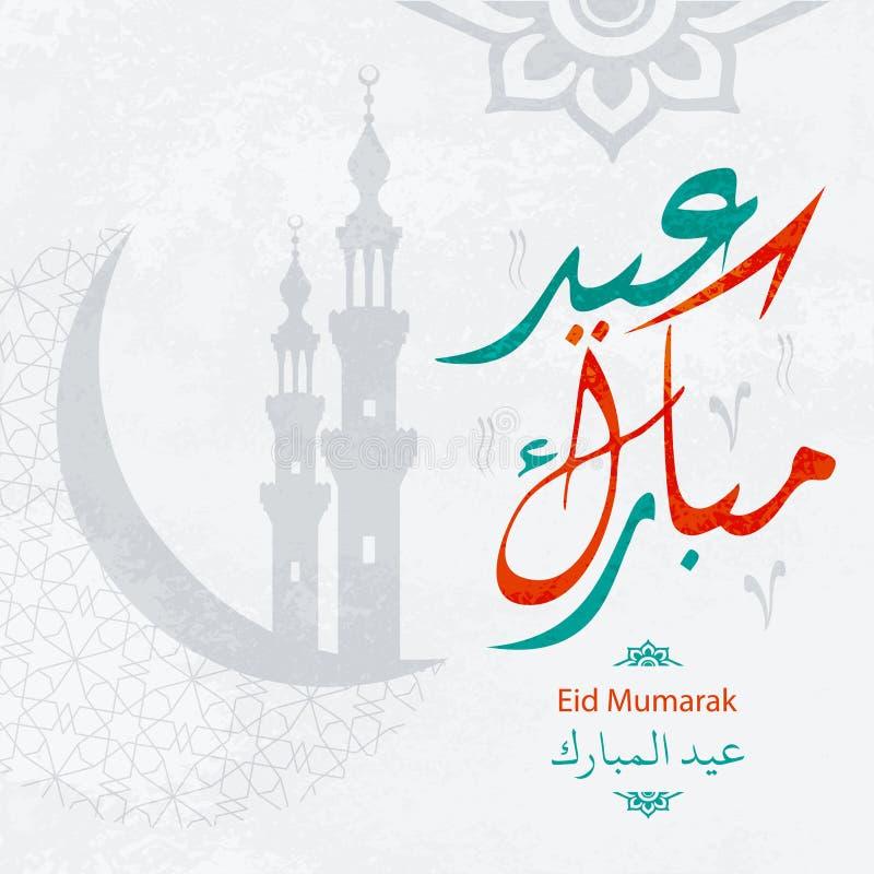 Moslimvakantie Eid Mubarak stock illustratie