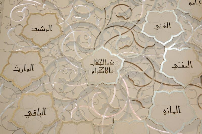Mosque Decoration stock photo