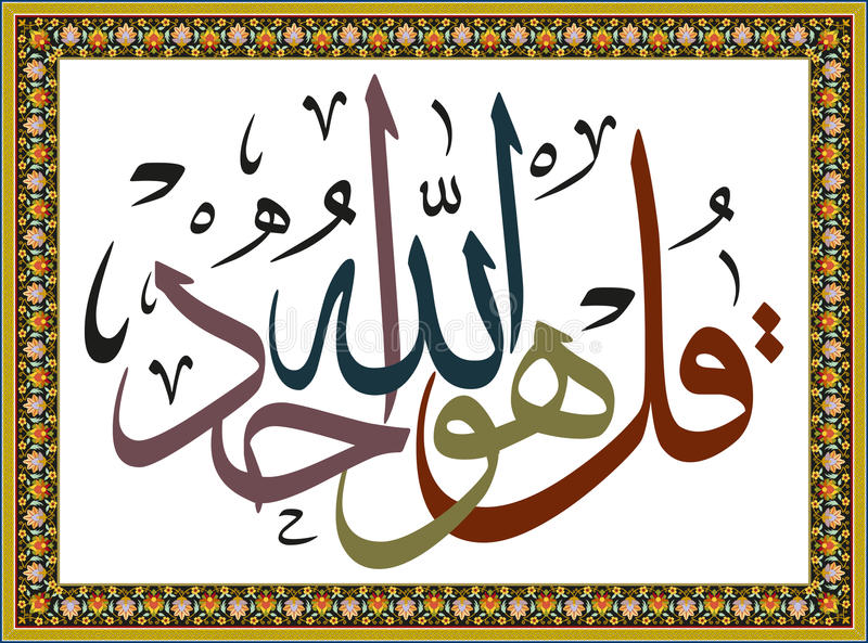 The Most Beneficent, the Most Merciful,verse. Islamic art, Allah, islamic architecture, arabic writing, Quran verse, islamic vectors, artistic calligraphy royalty free illustration