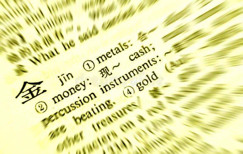 Download Mot Chinois D'or De Définition Photo stock - Image du étranger, significations: 8666956
