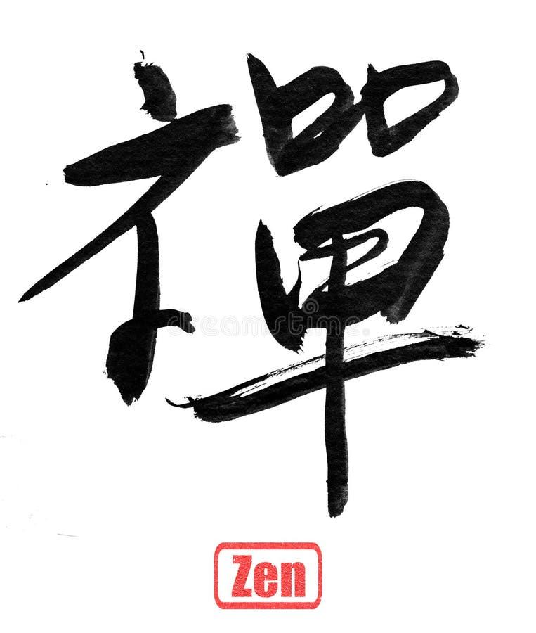 Mot de calligraphie : zen illustration stock